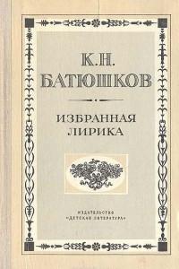 К. Н. Батюшков. Избранная лирика
