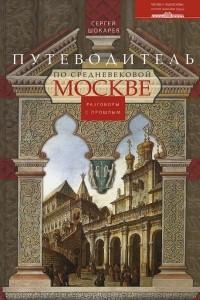 Путеводитель по средневековой Москве. Разговоры с прошлым