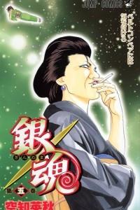Gin Tama, Vol. 5