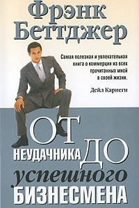 От неудачника до успешного бизнесмена