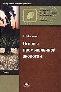 Основы промышленной экологии