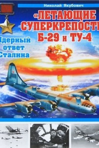 ?Летающие суперкрепости? Б-29 и Ту-4. Ядерный ответ Сталина