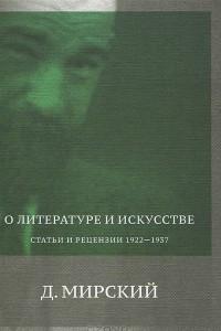 О литературе и искусстве. Статьи и рецензии 1922-1937