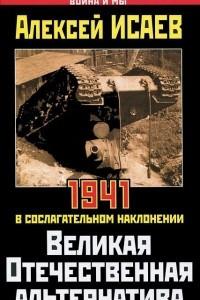 Великая Отечественная альтернатива. 1941 в сослагательном наклонении
