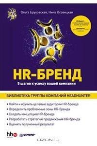 HR-Бренд. 5 шагов к успеху вашей компании