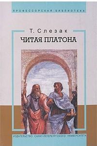 Как читать Платона