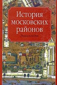 История московских районов. Энциклопедия