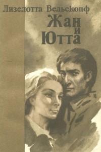 Жан и Ютта
