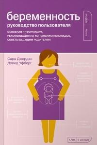 Беременность. Руководство пользователя: Основная информация, рекомендации по устранению неполадок, советы будущим родителям