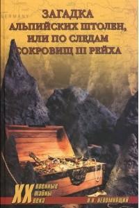 Загадка альпийских штолен, или По следам сокрощ III рейха