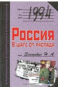 1994. Россия. В шаге от распада