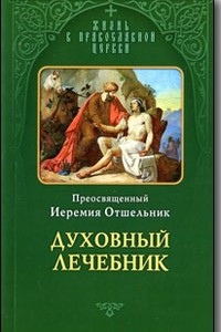 Духовный лечебник