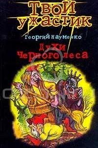 Духи черного леса