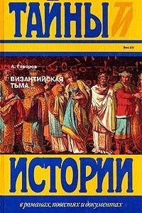 Византийская тьма