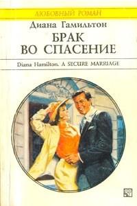 Брак во спасение