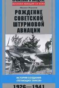 Рождение советской штурмовой авиации. История создания летающих танков. 1926-1941
