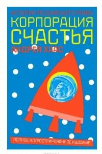 Корпорация счастья. История российского рейва