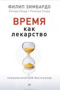 Время как лекарство