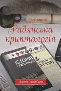 Радянська криптолог?я