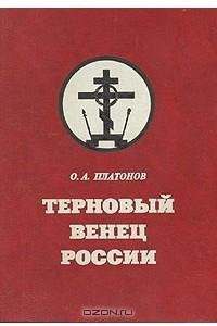 Терновый венец России. История масонства 1731 - 1995