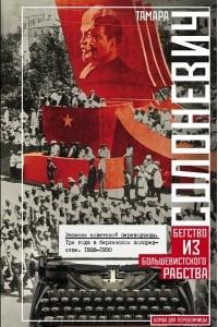 Записки советской переводчицы. Три года в Берлинском торгпредстве. 1928-1930