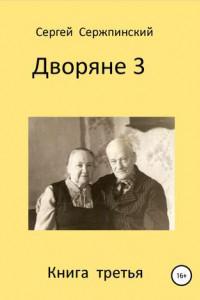 Дворяне. Книга 3