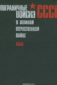 Пограничные войска СССР в Великой Отечественной войне. 1941