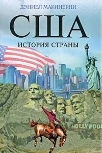 США. История страны