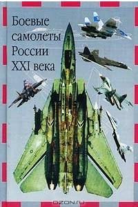 Боевые самолеты России XXI века