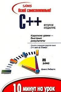 Освой самостоятельно C++. 10 минут на урок