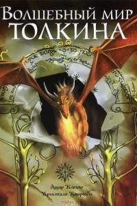 Волшебный мир Толкина