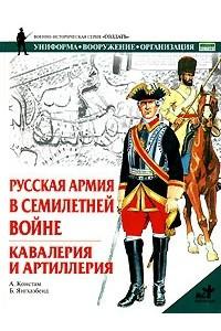 Русская армия в Семилетней войне. Кавалерия и артиллерия