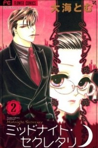 Midnight Secretary / ミッドナイト・セクレタリ 2