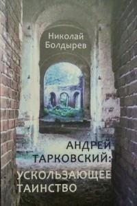 Андрей Тарковский: ускользающее таинство