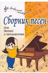 Сборник песен для детей и юношества