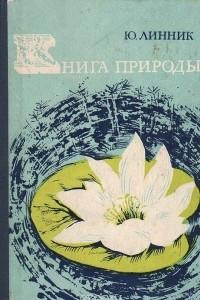 Книга природы