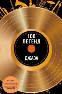 100 легенд джаз-музыки