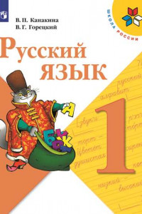 Русский язык 1 кл. Канакина, Горецкий ФП2019 (2020)