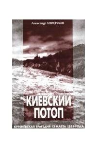 Киевский потоп