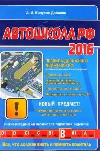 Автошкола РФ 2016