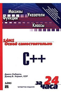 Освой самостоятельно C++ за 24 часа