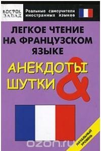 Легкое чтение на французском языке. Анекдоты & шутки. Начальный уровень