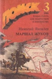 Маршал Жуков. Страницы жизни