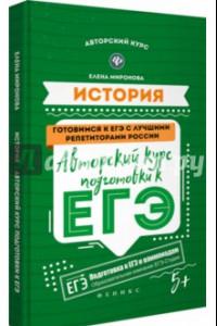 История. Авторский курс подготовки к ЕГЭ