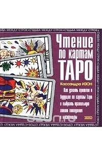 Чтение по картам Таро