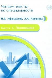 Читаем тексты по специальности. Выпуск 6. Экономика