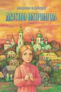 Детство Патриарха