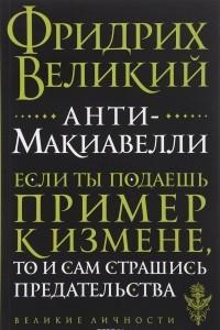 Анти-Макиавелли
