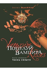 Поцелуй вампира. Книга 4. Танец смерти