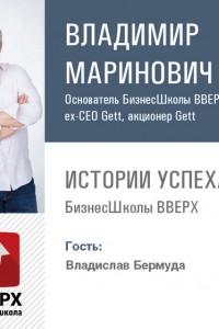 Владислав Бермуда. Франчайзинг ? будущее российского рынка